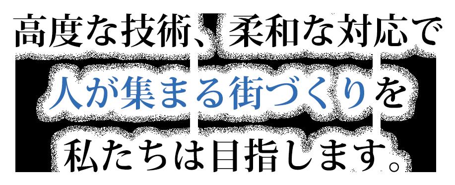 藤井工業キャッチコピー