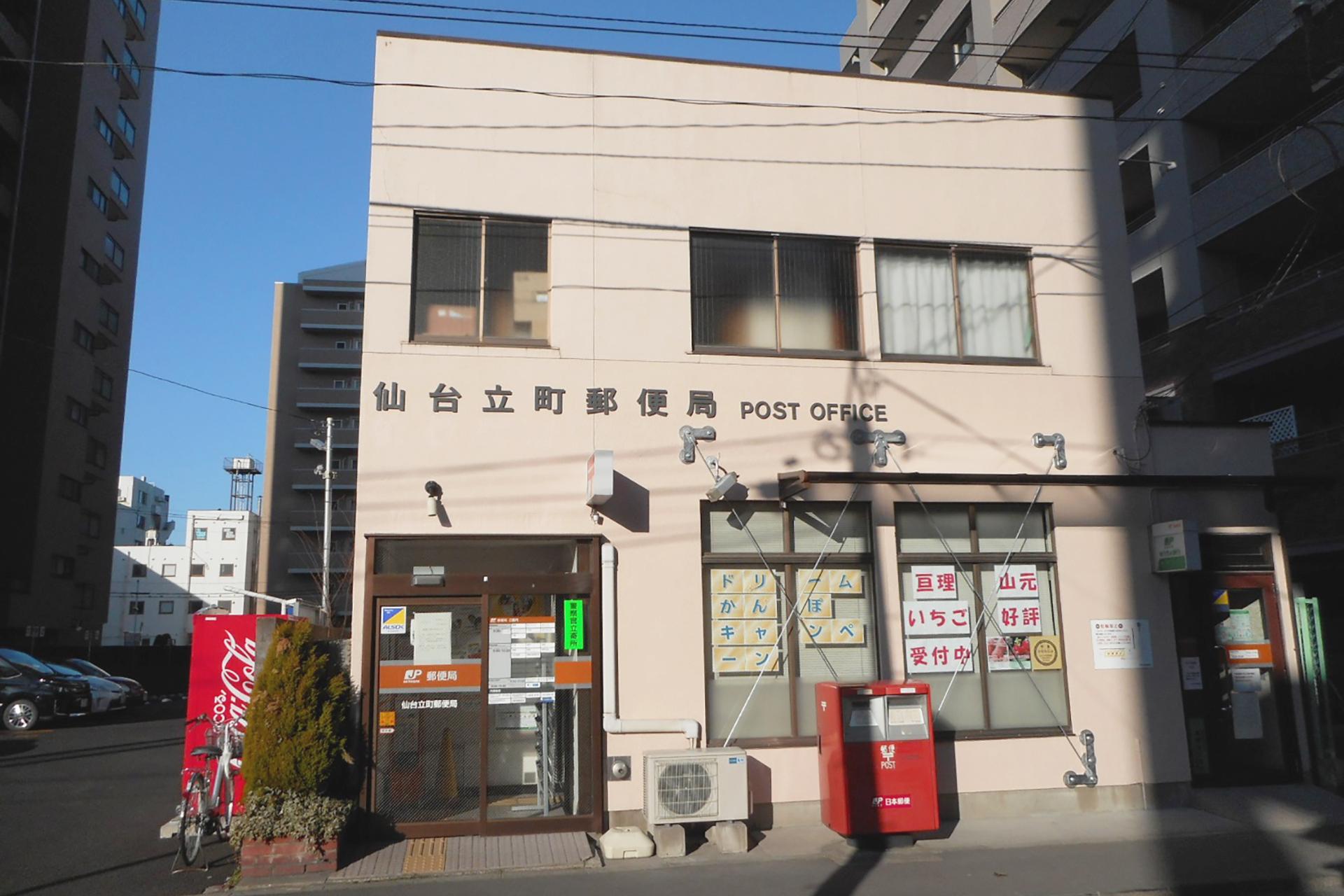 仙台立町郵便局ほか3箇所内外壁塗装工事