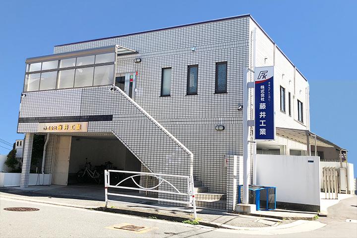 株式会社藤井工業大阪本社