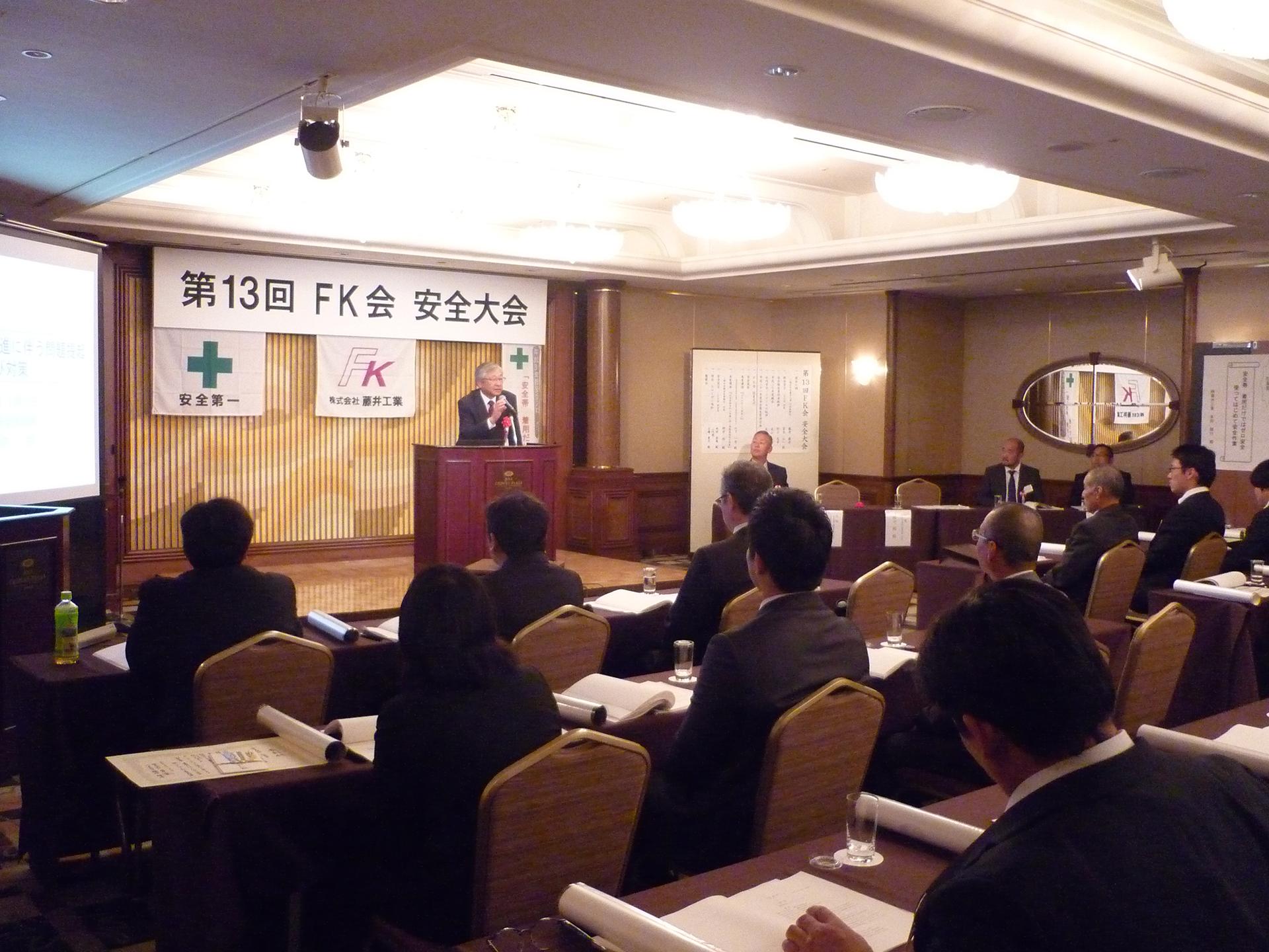 藤井工業主催【安全大会】が開催されました。
